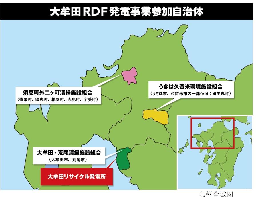 大牟田RDF発電事業参加自治体.jpg