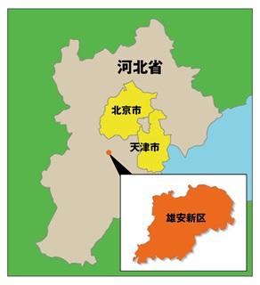 雄安新区位置図.jpg